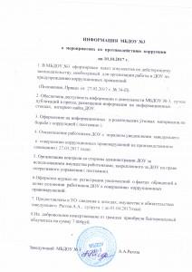 Отчет МБДОУ№3 антикоррупция на 10.10.2017г.