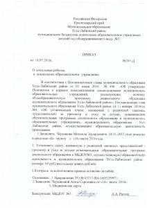 Черников Михаил