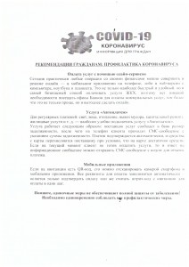 Информация по кароновирусу
